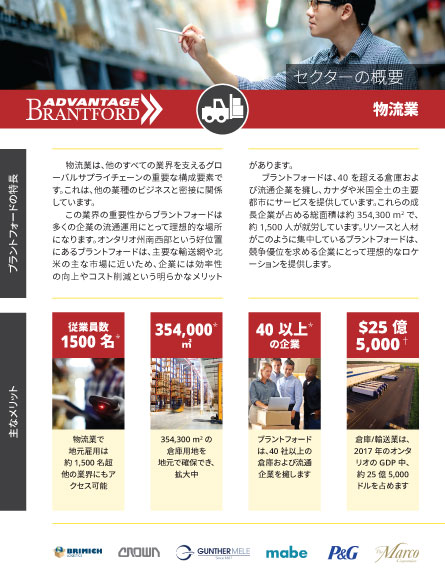 front of the Warehousing and Logistics sector profile in Japanese